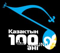 VA / TOP 121 Жаңа жылдық әндер жинағы (Pop) / (2015, сборник казахских песен)