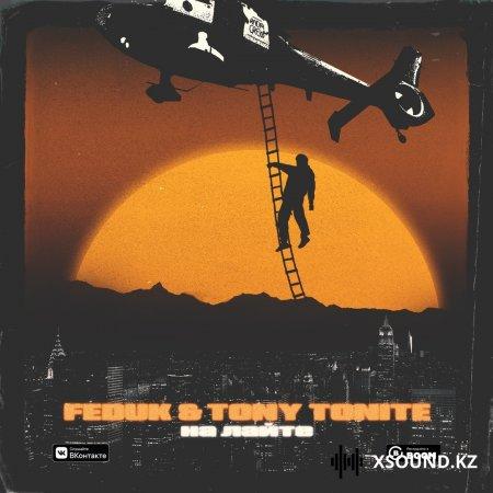 Feduk & Tony Tonite - На лайте